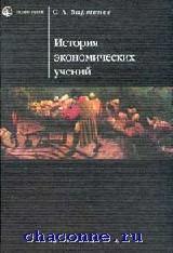 История экономических учений.Учебник