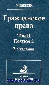 Гражданское право том 2й ВТОРОЙ ПОЛУТОМ
