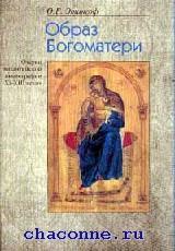 Образ Богоматери. Очерки византийской иконографии