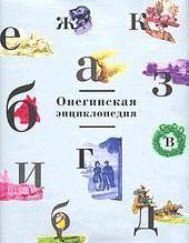 Онегинская энциклопедия том 1й