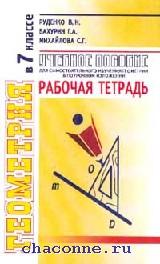 Геометрия 7 кл. Учебное пособие для самостоятельного изучения в 2х частях