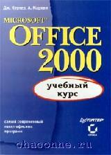 Office 2000 учебный курс