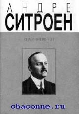 Андре Ситроен (1878-1935):Риск и вызов