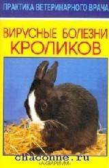 Вирусные болезни кроликов