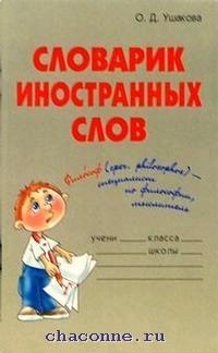 Словарик иностранных слов