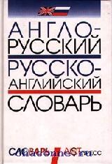 Англо-русский, русско-английский словарь 40 000 слов
