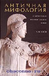 Античная мифология с античными комментариями к ней