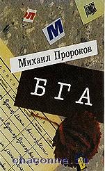 БГА в 2 х томах