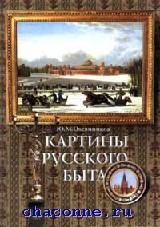 Картины русского быта. Стили. Нравы. Этикет