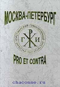 Москва-Петербург:pro et contra
