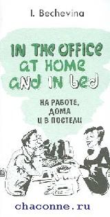 На работе, дома и в постели. 43 диалога на английском языке.