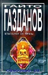 Возвращение Будды. Призрак А. Вольфа