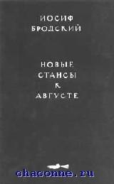 Новые стансы к Августе (Стихи к М.Б. 1962-1982 гг)