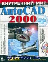 Внутренний мир AutoCAD 2000