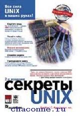 Секреты Unix
