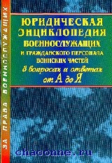 Юридическая энциклопедия военнослужащих и гражданского персонала
