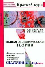 Общая экономическая теория. Краткий курс