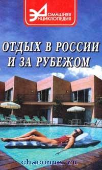 Отдых в России и за рубежом
