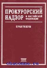 Прокурорский надзор в РФ