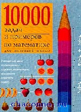 10000 задач и примеров по математике для начальной школы