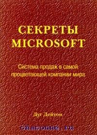 Секреты Microsoft. Система продаж в самой процветаю