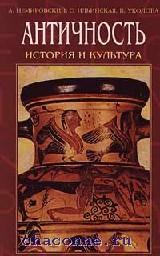 Античность. История и культура в 2х томах