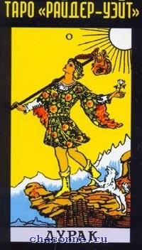 Таро Райдер-Уэйта. 78 карт+инструкция