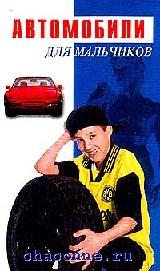Автомобили для мальчиков