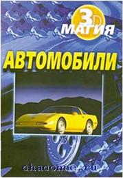 3-D Магия. Автомобили