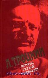 История русской революции в 2х томах в 3 книгах