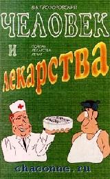 Человек и лекарства