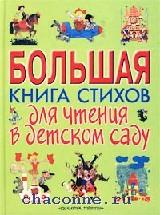 Большая книга стихов для чтения в детском саду