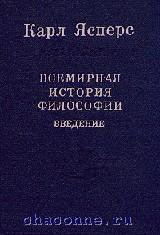 Всемирная история философии. Введение