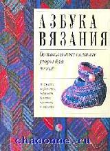Азбука вязания. Великолепные вязанные узоры для детей