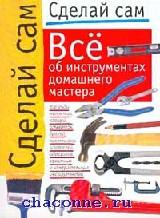 Все об инструментах домашнего мастера