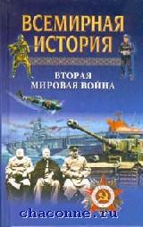 Всемирная история. Вторая мировая война т. 23