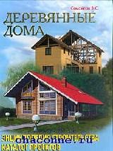 Деревянные дома. Энциклопедия строительства