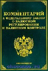 Комментарий к ФЗ о валютном регулировании и валютном контроле