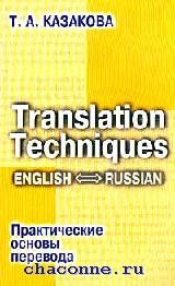 Практические основы перевода English-Russian