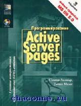 Программирование Active Server Pages