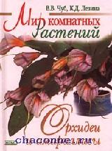 Орхидеи и амариллисы