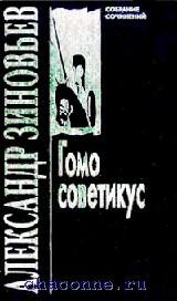 Гомо Советикус том 5й