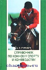 Справочник по конному спорту и коневодству