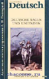 Deutsche sagen und legenden. Легенды и предания