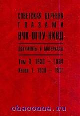 Советская деревня глазами ВЧК, ОГПУ, НКВД том 3й книга 1я