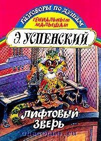 Лифтовый зверь