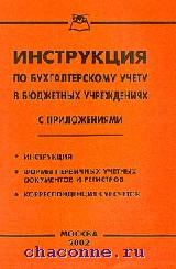 Инструкция по бухучету в бюджетных учреждениях