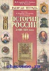 История России 10 кл. Рабочая тетрадь XVIII-XIX век
