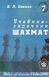 Учебник-задачник шахмат книга 7я