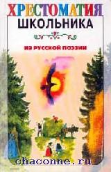 Из русской поэзии.XIX век.Стихотворения